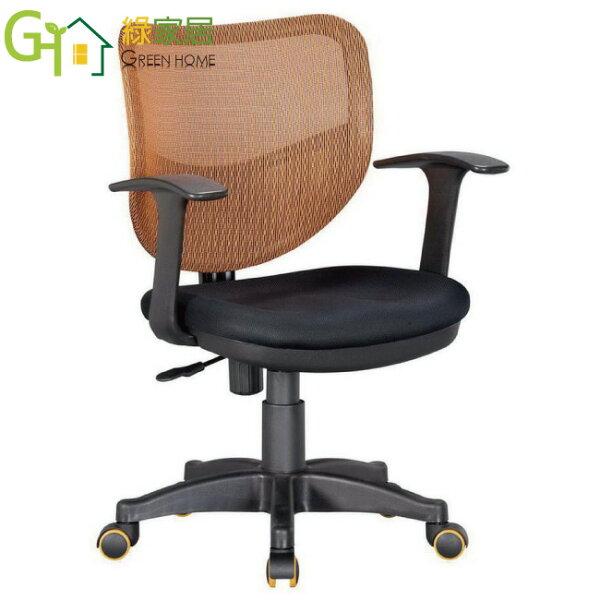 【綠家居】盧亞時尚橙紅色網布辦公椅(可後仰+氣壓升降)