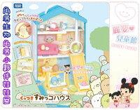 麗嬰兒童玩具館~TAKARA TOMY-角落生物-角落小夥伴娃娃屋-麗嬰兒童玩具館-媽咪親子推薦