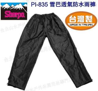 犀牛 RHINO PI-835 雪巴透氣防水雨褲 中性款