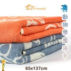 動物樂園 100%棉 浴巾 雙星 Gemini