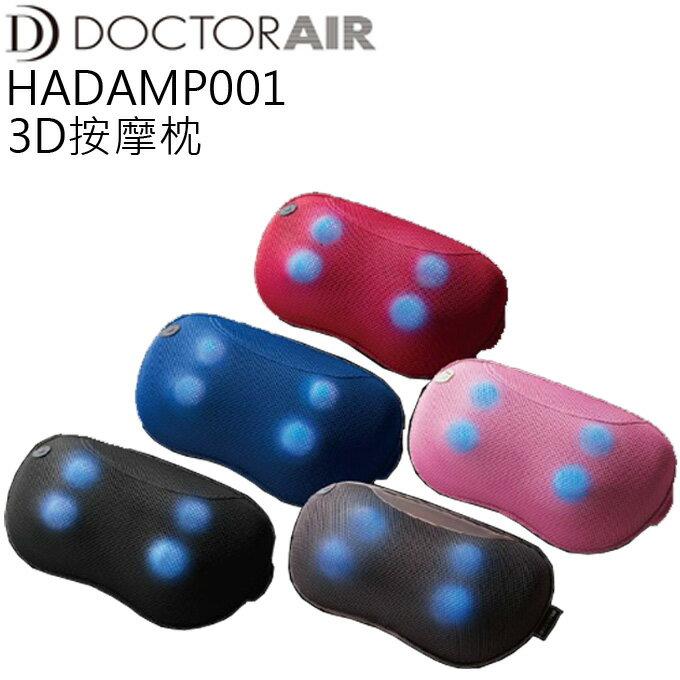 3D背部按摩器 ★ DOCTORAIR HADAMP001 公司貨 0利率 免運