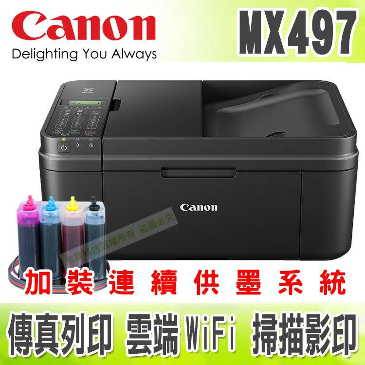 CANON MX497【單向閥+黑色防水】傳真/雲端/無線 + 連續供墨系統