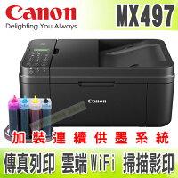 Canon佳能到CANON MX497【單向閥+黑色防水】傳真/雲端/無線 + 連續供墨系統