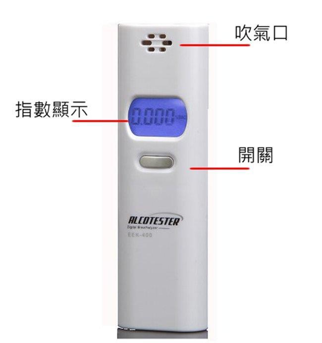 <br/><br/>  傳揚 攜帶型電子式酒測計 (EEK-400)<br/><br/>
