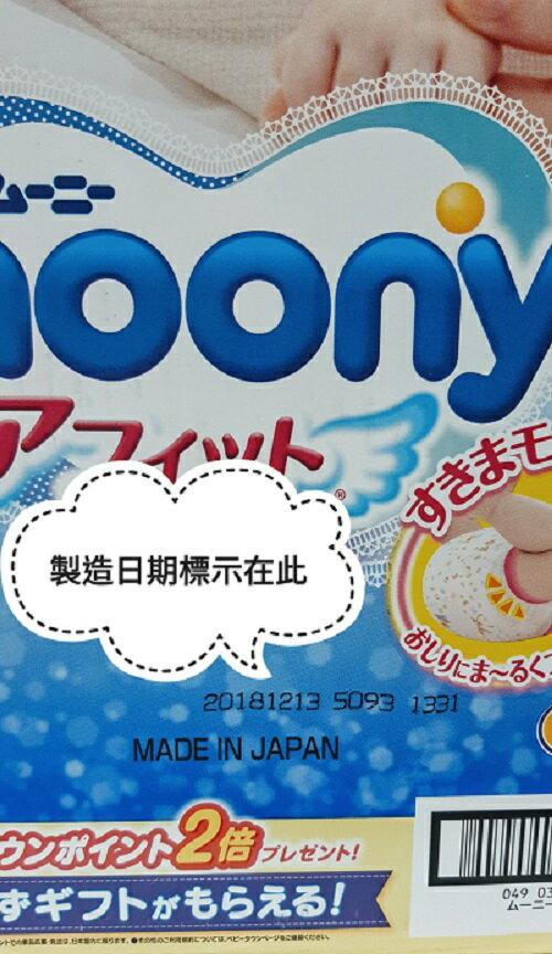 【moony】日本境內 頂級彩盒版 黏貼式紙尿布(2包 / 箱) 9