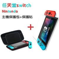 Nintendo 任天堂 switch 保護包 收納包 Switch鋼化玻璃保護貼 滿版 9H 防指紋玻璃貼 主機包+保護貼-魔電 3C 館-3C特惠商品