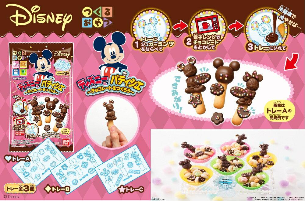 有樂町進口食品 日本迪士尼樂園知育果子 米奇米妮手作DIY巧克力人偶餅乾棒 4549660099031