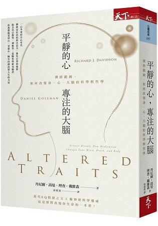平靜的心,專注的大腦:禪修鍛鍊,如何改變身、心、大腦的科學與哲學 0