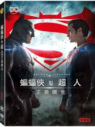 蝙蝠俠對超人:正義曙光 DVD