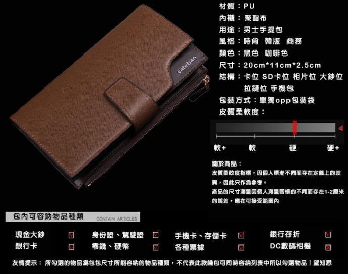 男士大容量手機錢包(現貨+預購)