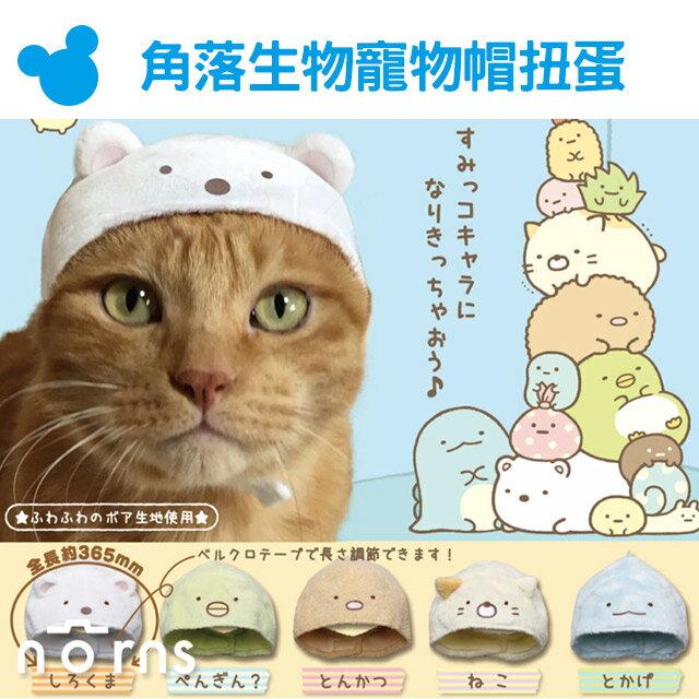 【Korokoro扭蛋 角落生物 寵物帽】Norns 貓咪頭巾帽 貓頭巾 服飾 公仔 角落一族 轉蛋