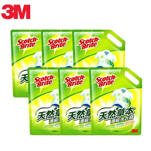 【3M】天然草本抗菌洗衣精補充包 (1600ML) 六入組 - 限時優惠好康折扣