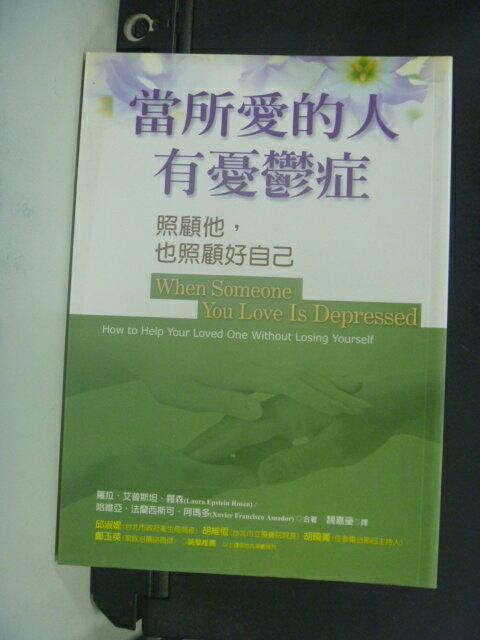 【書寶二手書T4/心理_NJY】當所愛的人有憂鬱症_蘿拉艾普斯坦羅森