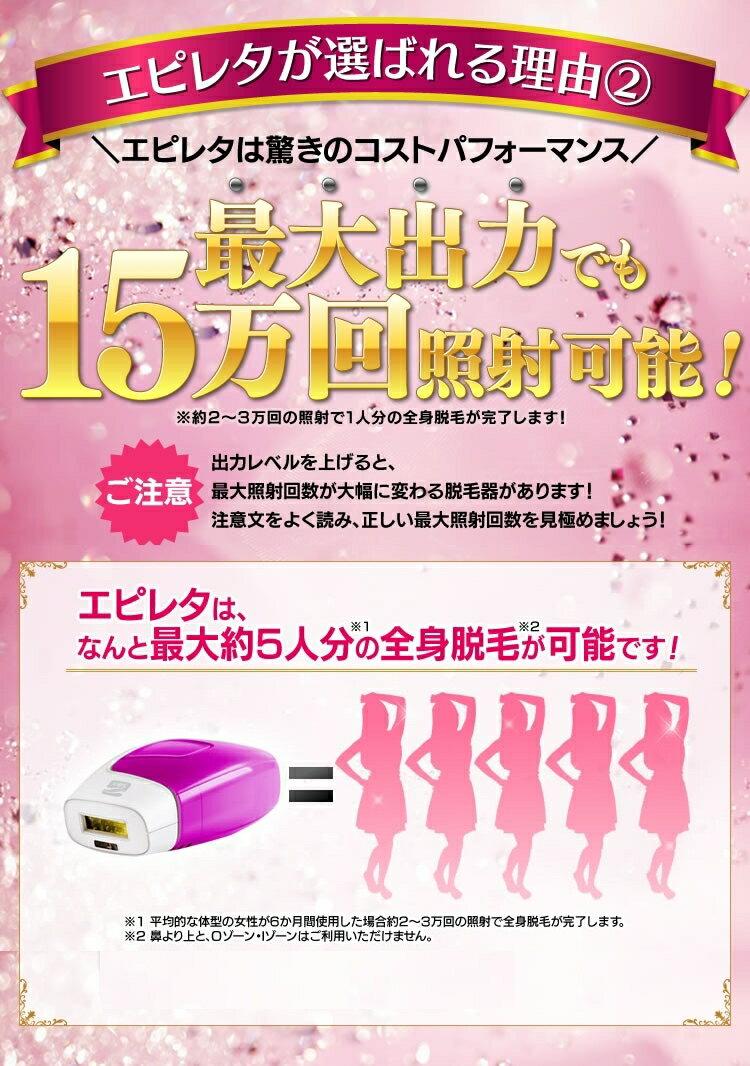 日本Iris Ohyama  /  樂天熱銷款入門款 光學 除毛機 脫毛機  / EP-0115-P。(14800)日本必買 日本樂天代購。滿額免運 5