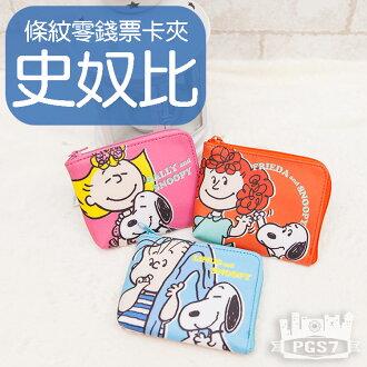 PGS7 日本史奴比系列商品 - 史奴比 史努比 Snoopy 條紋 票卡夾 零錢包 悠游卡 查理布朗 莎莉