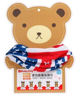 Baby City娃娃城 - 多功能魔術頭巾 (美國國旗)