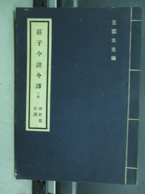 【書寶二手書T3/哲學_JAM】莊子今註今譯(下冊)
