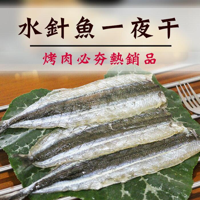 ★水針魚一夜干5入★蜜汁口味 烤肉 燒烤 烤魚 烤魷魚【陸霸王】