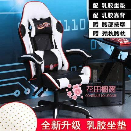電競椅 游戲椅子家用學生電腦椅網吧競技主播靠背升降可躺座椅