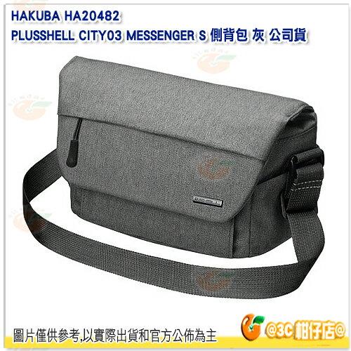 HAKUBA HA20482 PLUSSHELL CITY03 MESSENGER S 側