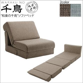 單人沙發床 A429 日本進口 和樂の千鳥 單人摺疊沙發 可組裝 和樂の音色 [宏福樂活生活館]