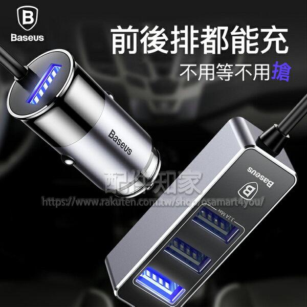 【後座車用充電器】Baseus倍思5V5.5A1.5M四孔輸出點煙器車充多重保護電源適配器盒裝-ZY