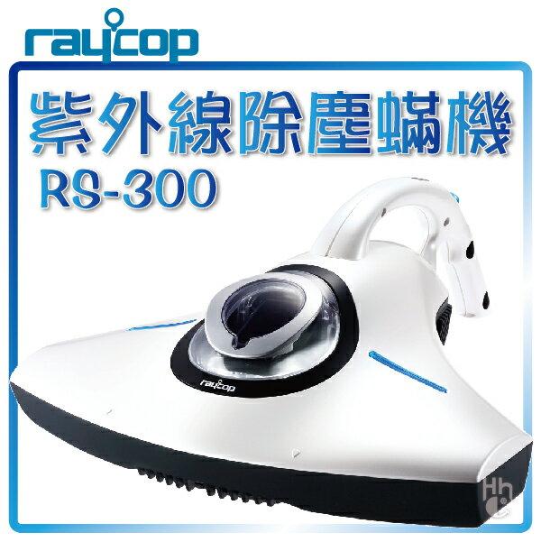 RAYCOP RS-300 紫外線除塵蟎機