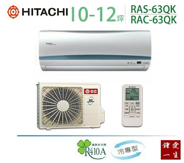 日立變頻分離式一對一冷氣*適用10-12坪*RAS--63QK/RAC-63QK 免運+贈好禮+基本安裝
