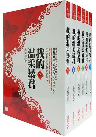 我的溫柔暴君:套書<1-6卷>(完)
