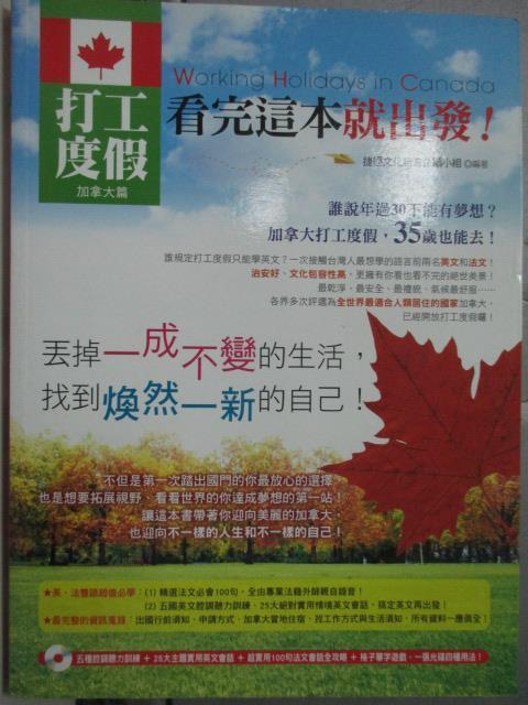 ~書寶 書T7/旅遊_ZJP~打工度假看完這本就出發!_加拿大篇 附光碟 _捷徑文化語言企