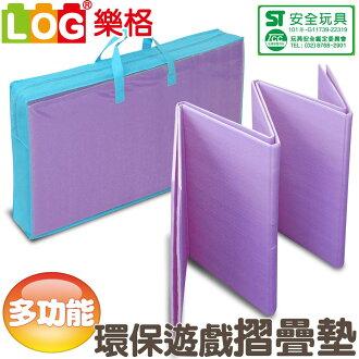 LOG 樂格玩具 多功能環保折疊墊/遊戲墊【葡萄紫】