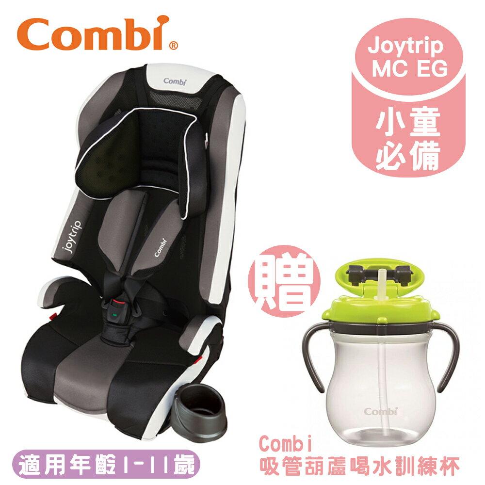 ▶︎贈飲水訓練杯/原廠公司貨◀︎Combi 日本康貝 Joytrip MC EG 1-11歲成長型汽車座椅 / 汽座