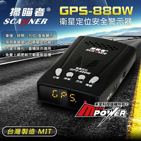 禾笙科技:【免運】掃描者880WGPS固定測速器固定式照相GPS測速器掃瞄者機車重機汽車【禾笙科技】