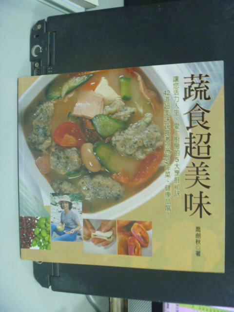 【書寶二手書T7/餐飲_LCP】蔬食超美味_喬劍秋