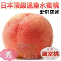 日本山梨縣空運頂級溫室水蜜桃〈5~6入〉低溫免運【皇家果物】-皇家果物-美食特惠商品