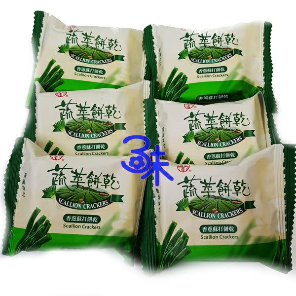 中祥 蔬菜餅乾 香蔥 蘇打餅乾 青蔥口味 脆餅 1包 600 公克  約 32 小