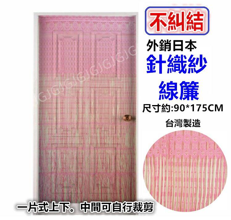 JG~粉色 外銷日本 不糾結針織線簾 門簾 風水簾 流蘇簾 隔斷簾 窗紗 窗簾尺寸約90*175CM