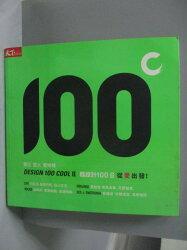 【書寶二手書T6/設計_KOW】酷設計100 II_Cheers編輯