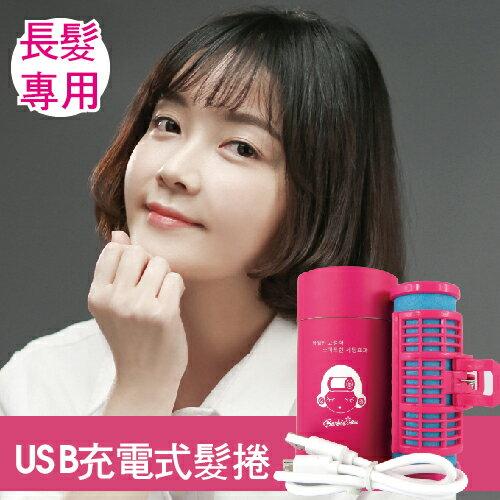Redtera 蕾泰勒 USB充電式髮捲(長髮專用) 空氣感瀏海 整髮 捲髮器/夾