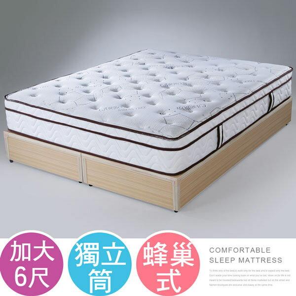 蘿塔三線Q彈蜂巢式獨立筒床墊-雙人加大6尺❘床墊/獨立筒床墊/加大床墊【YoStyle】