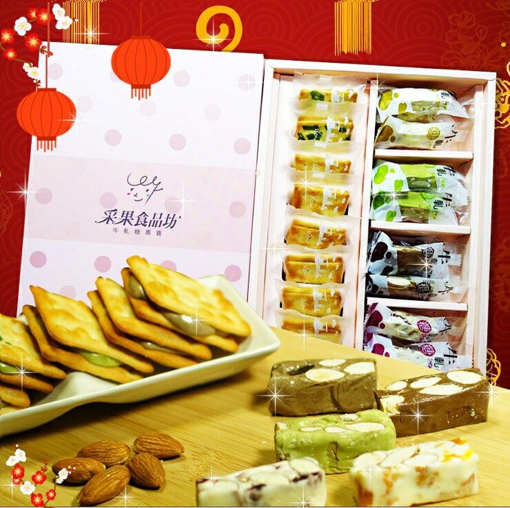 【采果食品坊】綜合牛軋糖 / 餅禮盒 216g+8入 / 禮盒-4味手工牛軋糖X4味手工牛軋餅:原味、巧克力、抹茶、咖啡、蔓越莓 0