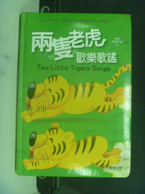 【書寶二手書T5/兒童文學_JJY】兩隻老虎歡樂歌謠_原價360_風車編輯_附光碟