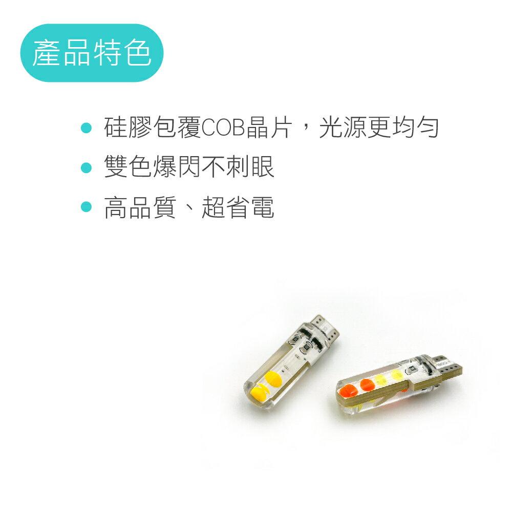 SLO【T10 爆閃小燈】爆閃T10 COB小燈 T10小燈 爆閃小燈 前導車燈 爆閃燈