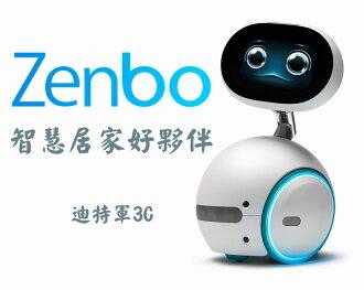 ASUS華碩 Zenbo 居家智慧好夥伴 (標準版) 機器人 生活小幫手 居家機器人【迪特軍】