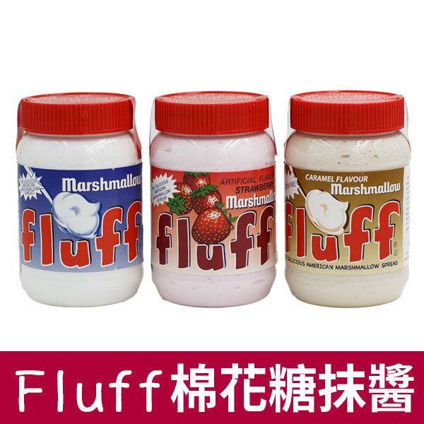 美國 Fluff 棉花糖抹醬(213g) 焦糖/香草/草莓 3款可選【AN SHOP】