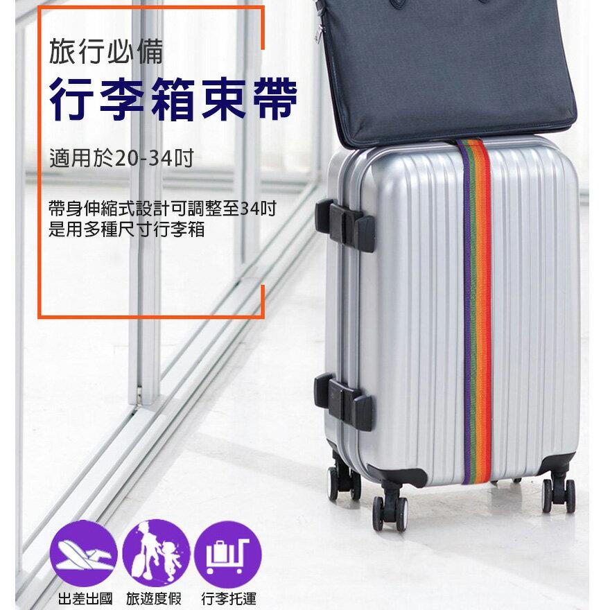 旅行箱束帶 多色 行李箱綁帶 固定綑帶 旅行箱捆帶 可調式行李帶 行李箱束帶 登機箱束箱帶 行李帶【Parade.3C】 - 限時優惠好康折扣