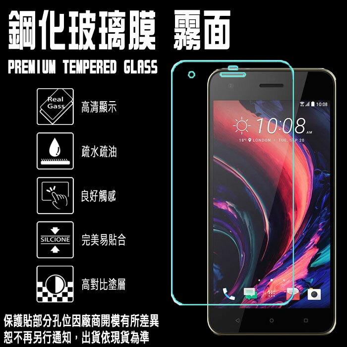 9H霧面 鋼化玻璃保護貼 5.5吋 HTC Desire 10 Pro dual sim 日本旭硝子玻璃/螢幕/高清晰/耐刮/抗磨/順暢度高/疏水疏油