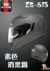 ~任我行騎士部品~瑞獅 ZEUS ZS-813 ZS 813 消黑銀 全罩 安全帽 雙鏡片