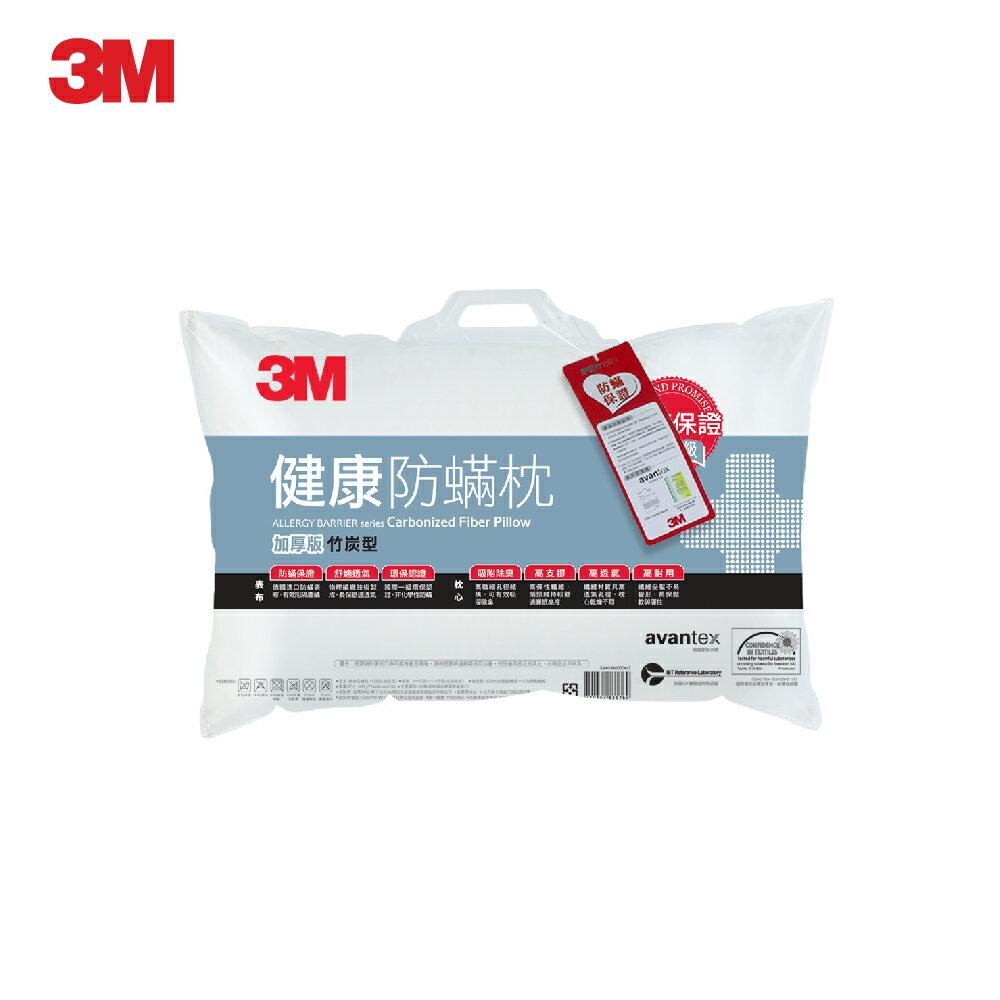 3M 健康防螨枕心 竹炭型(加厚版)