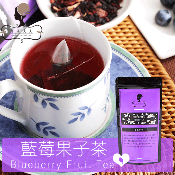 ~午茶夫人~藍莓果子茶 ~ 8入 袋 ~ 低熱量少負擔~花茶能量~提振精神活力up ~ 無